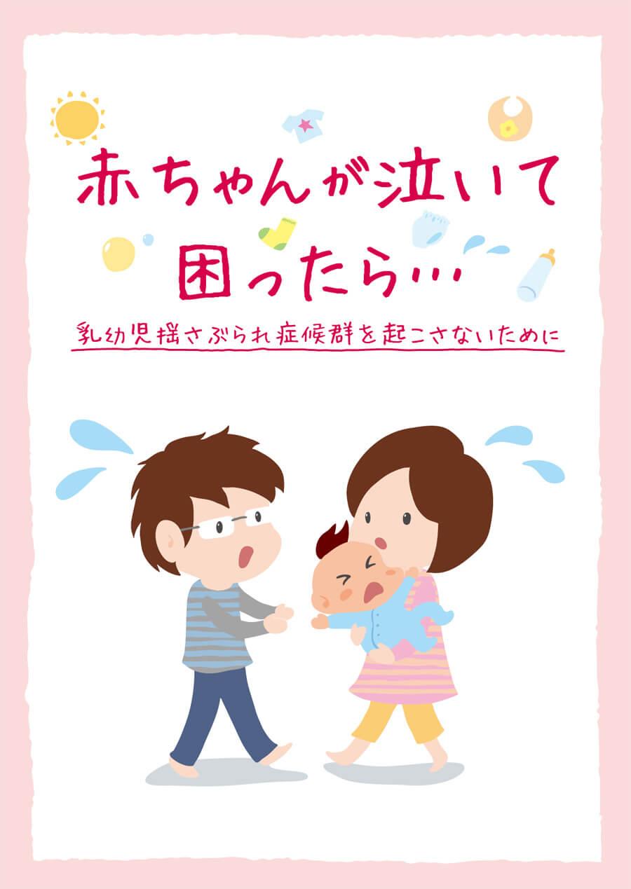 神奈川県からのリーフレット「赤ちゃんが泣いて困ったら」