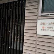 京都トコ会館