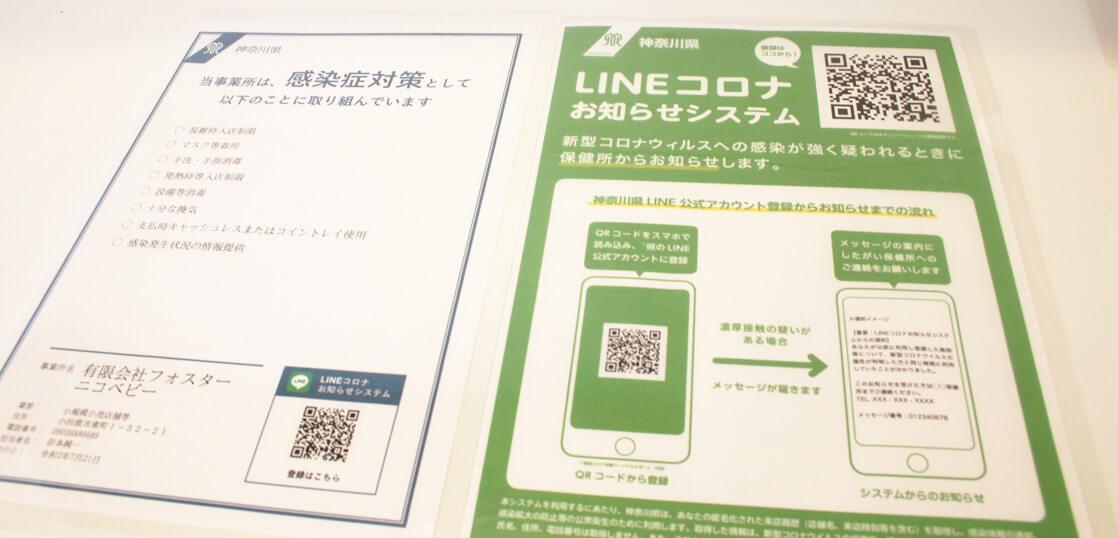 神奈川県 感染症対策